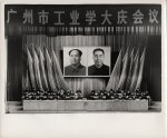 Unknown photographer, Chinese Communist Party Congress with por